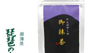 上林春松本店「琵琶の白」の感想